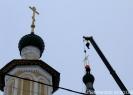 Завершена реставрация крестов Воскресенского собора
