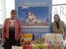 Прихожане Воскресенского собора приняли участие в областном ежегодном Фестивале постной кухни